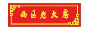 上(shang)海西區(qu)老大房食品(pin)工業有限公司(si)